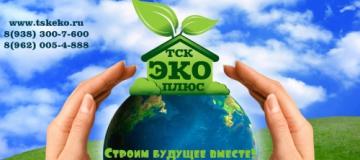 Фирма ТСК ЭКО-ПЛЮС