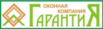 Фирма ГАРАНТИЯ оконная компания