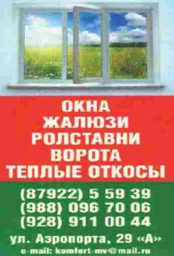 Фирма Оконный центр