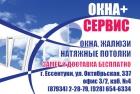 Фирма ОКНА+СЕРВИС